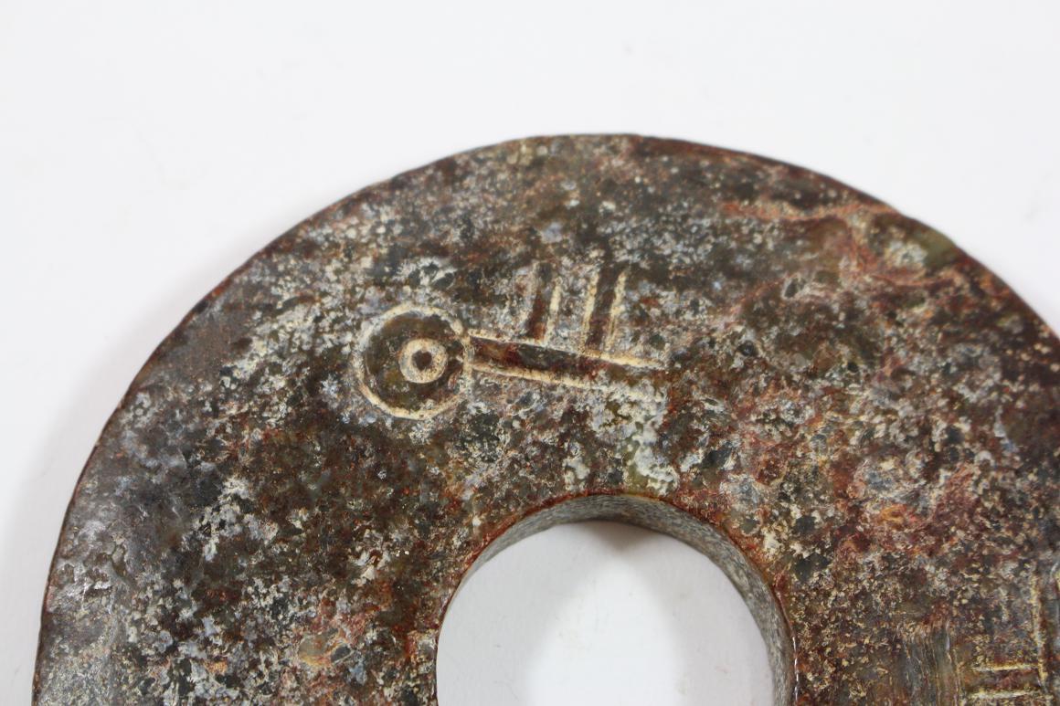 museale bi scheibe jade stein beschnitzt schrift china wohl 17 18 jhd ebay. Black Bedroom Furniture Sets. Home Design Ideas